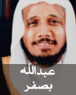 مصحف الشيخ عبدالله بصفر