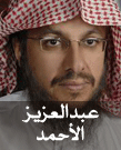 الشيخ عبدالعزيز الأحمد
