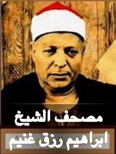 مصحف الشيخ ابراهيم رزق غنيم