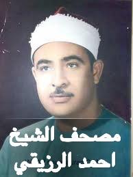 مصحف الشيخ احمد الرزيقى