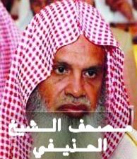 مصحف الشيخ  الحذيفي