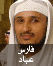 مصحف الشيخ فارس عباد