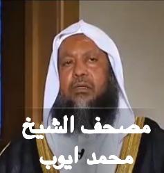 مصحف الشيخ محمد ايوب