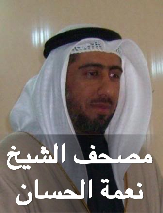 مصحف الشيخ نعمة الحسان