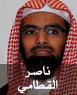 مصحف الشيخ ناصر القطامي