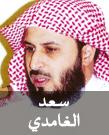 مصحف الشيخ سعد الغامدي