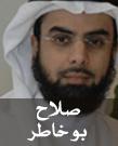 مصحف الشيخ صلاح بو خاطر