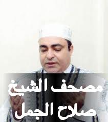 مصحف الشيخ صلاح الجمل