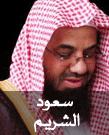 مصحف الشيخ سعود الشريم