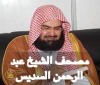 مصحف عبد الرحمن السديس