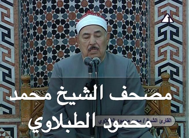 مصحف الشيخ محمد  الطبلاوي
