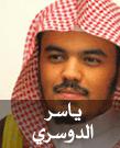 مصحف الشيخ ياسر الدوسري